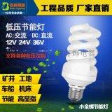 24V 36V节能灯 110V-127V矿用灯泡