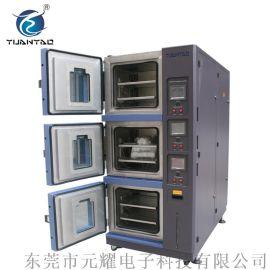 YTH三层 元耀恒温 三层式可编程恒温恒湿试验机