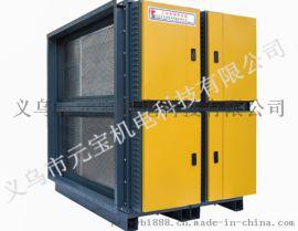 义乌元宝静电式高效工业油烟净化器