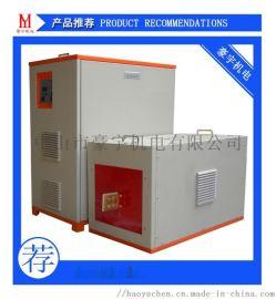 热处理设备豪宇HY-70AB高频感应加热设备