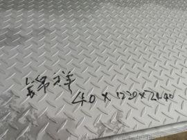 无锡锦祥精致日本细花太钢原装花纹板全面上市!