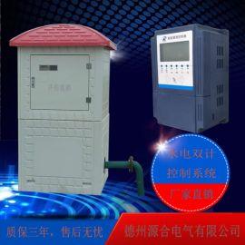 农业水价综合改革专用水电双计控制器