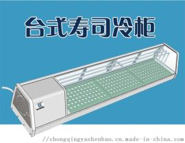 单层寿司柜保鲜柜、食品展示柜、定制寿司展示柜冷藏