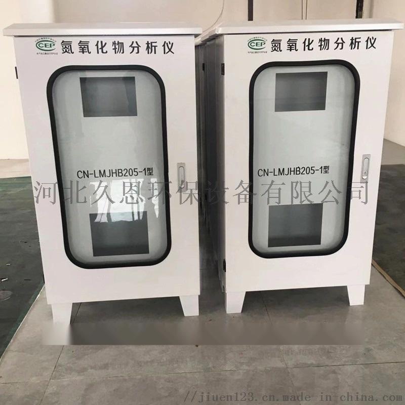 锅炉氮氧化物分析仪实时监测是否达标