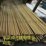 深圳304不鏽鋼彩色管,鈦金不鏽鋼彩色管