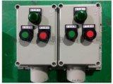 BXK盲板閥防爆操作柱