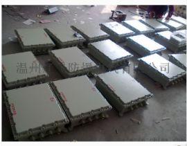 钢板焊接防爆接线箱 防爆端子箱 防爆箱