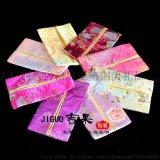 双层中国风织锦缎银行卡公交卡首饰袋锦囊小布袋