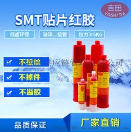 SMT贴片红胶 耐高温红胶 BGA红胶