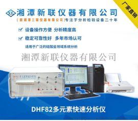 DHF-82多元素快速分析仪  新联仪器 厂家直销