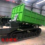 多功能工程橡胶履带运输车 6吨8吨矿用拉矿运输车