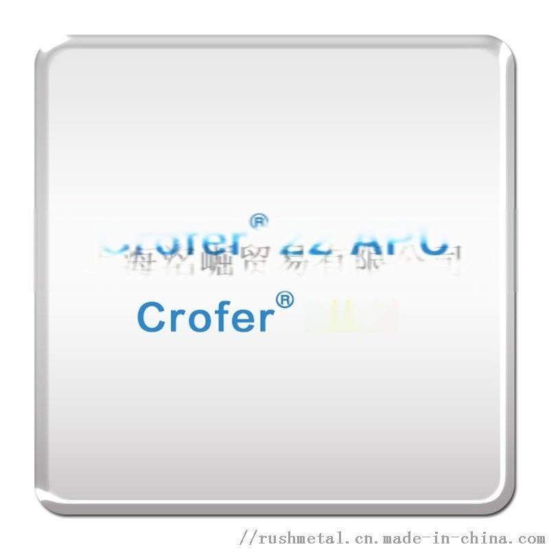 進口Crofer 22 APU/Crofer 22 H箔片/科研材料/SOFC連接材料