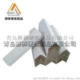 专业纸护棱生产商大量批发供应纸箱包装材料 阴阳角 低价供应