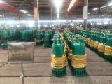 商洛安泰防爆潛水泵礦用泵暢銷國內外