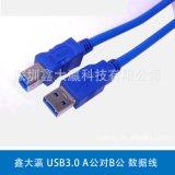 鑫大瀛 USB3.0 A公对B公 数据线 usb3.0数据线 传输线1.5m