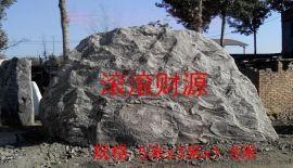 大型景观石、泰山石、景石、风景石、刻字石