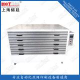 丝网版烘箱 卧式网版烤箱 丝印网版烘干箱 烘干机