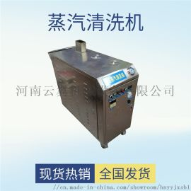 汽车美容店用不锈钢蒸汽洗车机 燃气加热型蒸汽清洗机