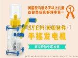 Stem手搖發電機亞馬遜爆款教育玩具DIY發電機
