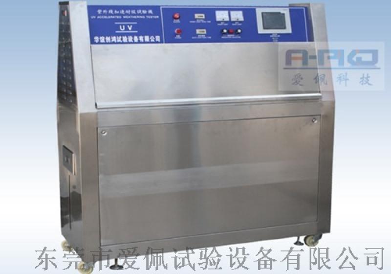 UV紫外线光照度测试仪