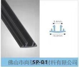 门窗硬PVC塑料件  推拉门窗盖条 可定制