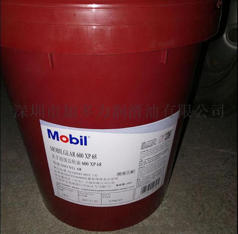 美孚润滑油 美孚600xp68齿轮油