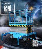 1000公斤移动式升降平台 剪叉式升降机 升降货梯