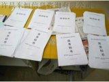 许昌鄢陵东恒专业制作标书