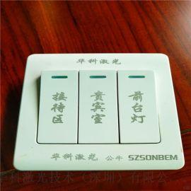 深圳市大族金属激光打标机智能面板激光刻字机