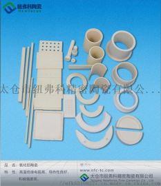 高温绝缘电阻高导热性好机械强度高氧化铝陶瓷