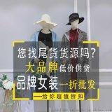 高檔金絲絨女裝廣州芝麻衣櫃品牌女裝批發棉褲外貿尾單女裝