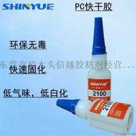 硅胶粘PVC瞬间胶 快速定位低白化粘接强胶水