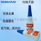 硅膠粘PVC瞬間膠 快速定位低白化粘接強膠水