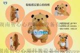 长沙智能拥抱熊生产厂家