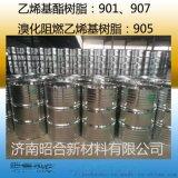 901乙烯基酯樹脂的耐酸性能