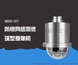 GBSQ-301防爆网络高速球型摄像机