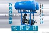 浮筒專利泵 潛水污水泵 專業廠家