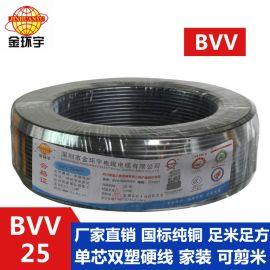 金环宇电线BVV25平方厂房装修拉主线双层绝缘铜芯电线厂家直销