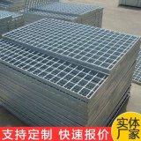 电厂钢格板 镀锌排水沟盖板防滑踏步平台 压焊格栅板安平厂家