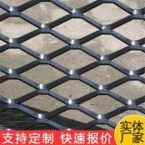 碳喷漆菱形钢板网 北京幕墙装饰钢板网 吊顶装饰网 铝板装饰网