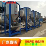 供应大型不锈钢均化仓 塑料颗粒均化机 立式塑料搅拌机