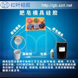 肥皂模具硅胶 硅橡胶