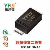 US1DF SMAF贴片超快恢复二极管印字US1D 佑风微YFW品牌