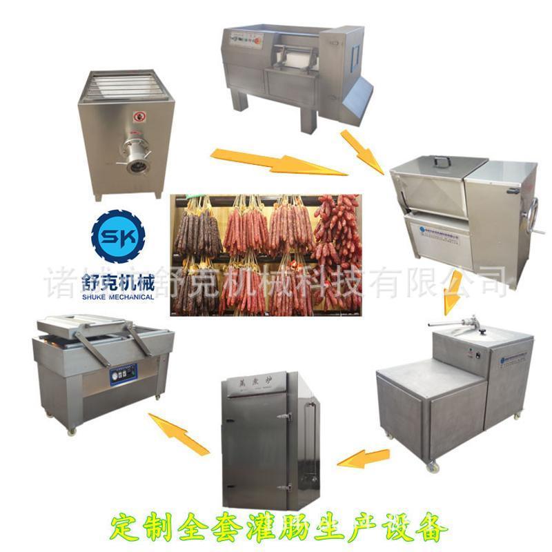 厂家直销肉枣小烤肠自动型不锈钢可定制成套生产设备免费技术支持