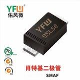 SSL56F SMAF貼片肖特基二極體佑風微品牌