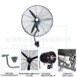 650MM工業強力搖頭扇,落地式,壁掛式電風扇 大風量工廠車間