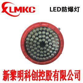 供應LED防爆燈新黎明科創BZD180-101