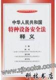 中华人民共和国特种设备安全法释义