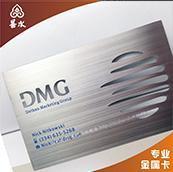 镂空logo,哑面纯黑  金属不锈钢外文卡片,时尚潮流个人名片