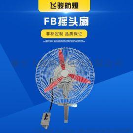 防爆摇头扇FB/BTS-500落地式 工业电风扇
